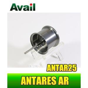 アンタレスAR用 軽量浅溝スプール Avail Microcast Spool ANTAR25 (溝深さ2.5mm) ガンメタ *