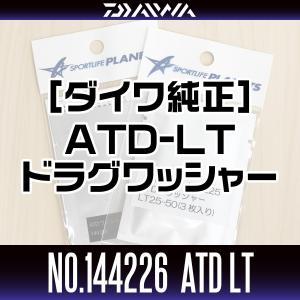 【ダイワ純正】 スピニングリール パーツ番号:144226 ATD LT ドラグワッシャーセット(1枚入り)|hedgehog-studio