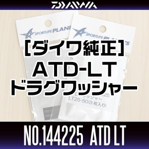【ダイワ純正】 スピニングリール パーツ番号:144225 ATD LT ドラグワッシャーセット(3枚入り)|hedgehog-studio