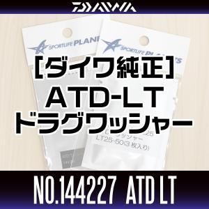 【ダイワ純正】 スピニングリール パーツ番号:144227 ATD LT ドラグワッシャーセット(3枚入り)|hedgehog-studio
