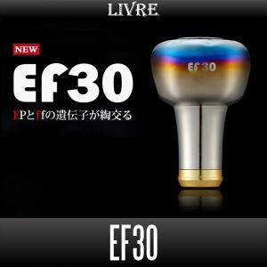 【リブレ/LIVRE】EF30 ハンドルノブ HKAL|hedgehog-studio