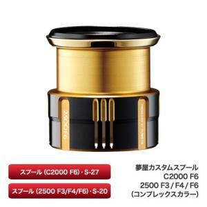 夢屋カスタムスプール C2000 F6/2500 F3/2500 F4/2500 F6 スプール (...