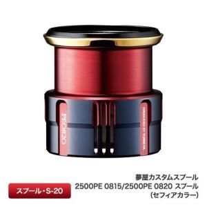 夢屋カスタムスプール 2500PE 0815/2500PE 0820 スプール (セフィアカラー)