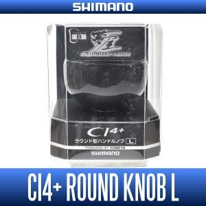 【シマノ純正】 夢屋 CI4+ラウンド型 ハンドルノブ Lサイズ HKCA|hedgehog-studio