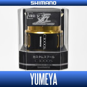 【シマノ純正】 夢屋カスタムスプール C3000S
