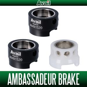 【Avail/アベイル】 ABU 1500C/2500C用 マグネットブレーキ [AMB1520/AMB1540]|hedgehog-studio