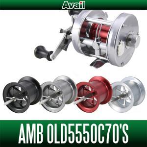 ABU 5500C OLD用 (70's) 軽量浅溝スプール Avail Microcast Spool 【スプール5mm】|hedgehog-studio