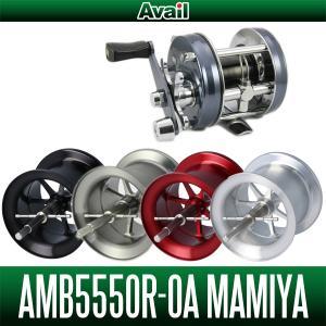 ABU 5500C マミヤ用 軽量浅溝スプール【AMB5550R-OA】Avail Microcast Spool 【スプール5mm】|hedgehog-studio