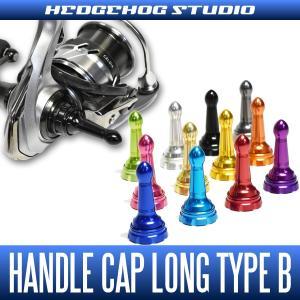 18エメラルダスAIR対応 ハンドルスクリューキャップ 【ロングタイプ】 HLC-SD-B|hedgehog-studio