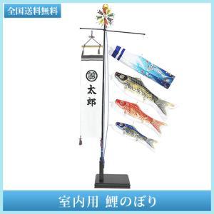 鯉のぼり こいのぼり 室内用 旗付き スタンド付き 名前染め 家紋染め 送料無料 コンパクト 翔勇 平安大新 cs12001|heiandaishin