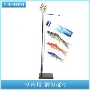 鯉のぼり こいのぼり 室内用 スタンド付き 送料無料 コンパクト 翔勇 平安大新 cs12002|heiandaishin