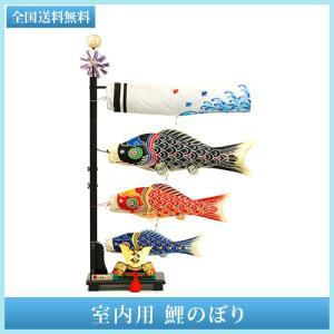 鯉のぼり こいのぼり 室内用 兜 脇飾り 送料無料 コンパクト 天勇 平安大新 cs12003|heiandaishin