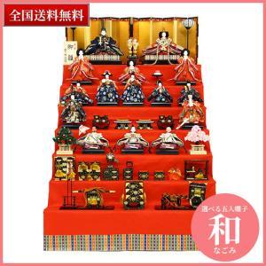 雛人形 十五人七段飾り 迫力満点の衣裳着十五人・七段飾りセット 平安大新 ひな人形 送料無料 hd12013|heiandaishin