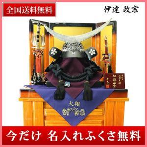 五月人形 伊達政宗 兜 収納飾り 着用兜飾り お名前袱紗付き 平安京翠作 人形の平安大新 hm12044|heiandaishin