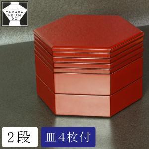 六角二段重 朱塗(取皿4枚付) 重箱/漆器|heiando