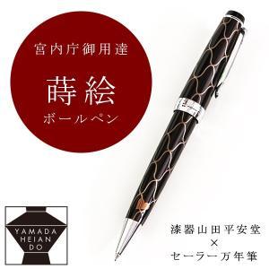蒔絵ボールペン 網目 セーラー/ギフト/海外|heiando
