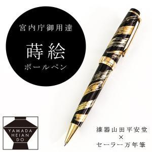 蒔絵ボールペン 龍閃 セーラー/ギフト/海外|heiando