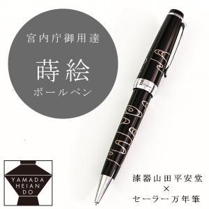 蒔絵ボールペン 流水紋蒔絵 セーラー/ギフト/海外|heiando