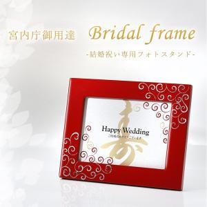 写真立 プラチナハート フォトスタンド フォトフレーム 結婚祝い ブライダル プレゼント|heiando