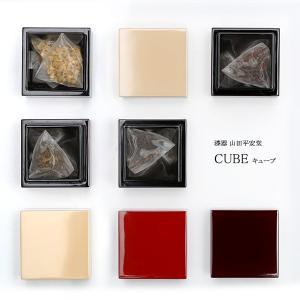 【漆器 山田平安堂】 CUBE(キューブ)