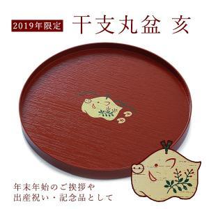 【宮内庁御用達 漆器 山田平安堂】干支丸盆 戌(いぬ)|heiando