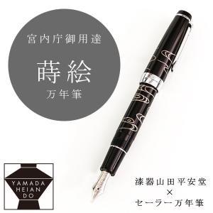 蒔絵万年筆 流水紋蒔絵 セーラー万年筆/ギフト/海外/日本|heiando