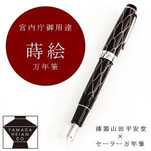 蒔絵万年筆 網目 セーラー万年筆/ギフト/海外/日本|heiando