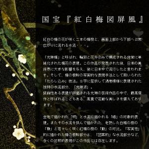 漆器 山田平安堂 額 紅白梅流水之図(光琳写) 法人ギフト/和室/インテリア|heiando|03