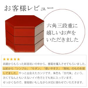 漆器 山田平安堂 六角三段重 朱塗 重箱/漆器|heiando|07
