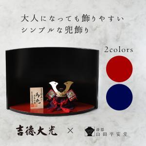 【端午の節句限定】五月人形 兜 ミニスクリーン 吉徳大光|heiando