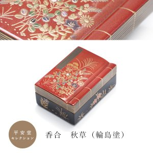 香合 秋草(輪島塗)|heiando