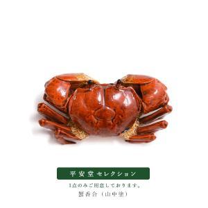 蟹香合(山中塗)|heiando