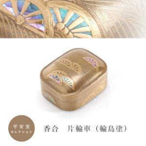 香合 片輪車(輪島塗)|heiando