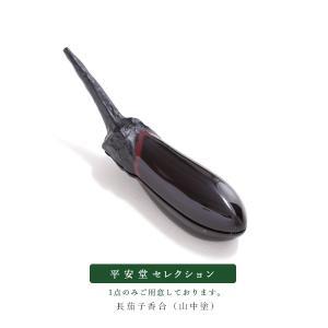 長茄子香合(山中塗)|heiando