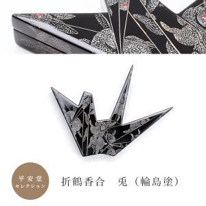 折鶴香合 兎(輪島塗)|heiando