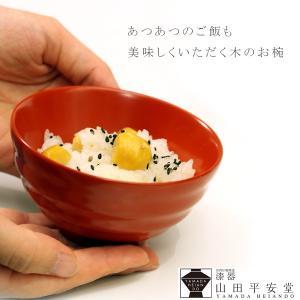 小椀(Babyスプーン付き) お椀/漆塗り/木製 heiando 03
