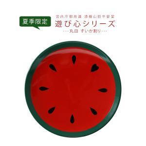 ≪遊び心シリーズ≫丸皿 すいか割り(夏季限定)|heiando