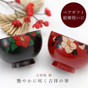 夫婦椀 椿 ペアギフト 汁椀 結婚祝い 漆塗り 木製|heiando