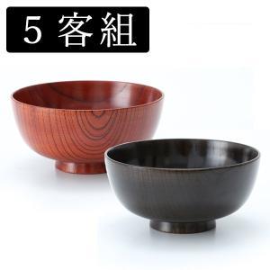 めし椀 欅平 神代/あかね(5客組) お椀/漆塗り/木製|heiando