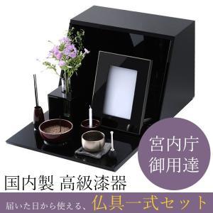 ミニ仏具セット BOX 仏壇 仏具一式 9点 高級漆器 国内製 宮内庁御用達|heiando