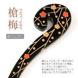 波かんざし 毬/藤/槍梅/結び/日月  簪/和/髪飾り/浴衣 heiando 04