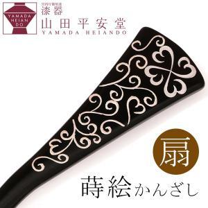 扇かんざし 唐草ハート  簪/和/髪飾り|heiando