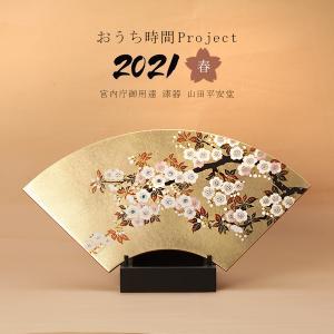 ≪おうち時間Project≫飾り扇 桜(特別価格)|heiando