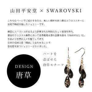 ピアス 唐草 スワロフスキー/SWAROVSKI/クリスタル/蒔絵アクセサリー|heiando|02
