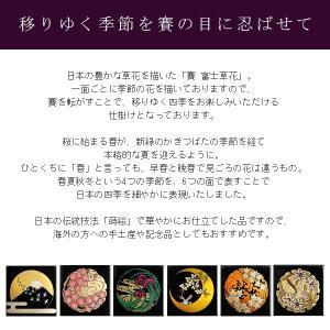 賽 富士草花 漆器/蒔絵/置物/インテリア|heiando|02