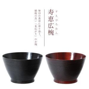 寿恵広椀 欅 神代/あかね お椀/木製/漆塗り|heiando