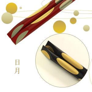 天削箸 夫婦(めおと) 日月 お箸/漆塗り/ペア/夫婦箸|heiando|02