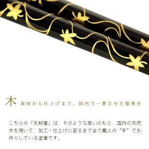 天削箸 夫婦(めおと) 春秋蒔絵 お箸/漆塗り/ペア/夫婦箸|heiando|03