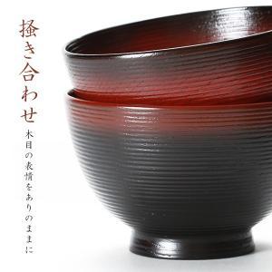 漆器 山田平安堂 汁椀 ぼかし お椀/漆塗り/木製 heiando 03