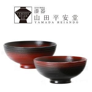 めし椀 ぼかし(ペア) お椀/漆塗り/木製|heiando